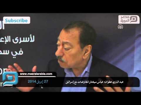 عبد الباري عطوان: عباس سيختار المفاوضات مع إسرائيل