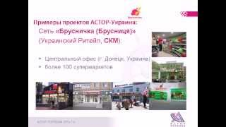 АСТОР Торговая сеть