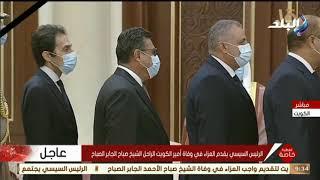 لحظة وصول الرئيس السيسي الى الكويت لتقديم واجب العزاء فى وفاة الشيخ صباح الجابر الصباح