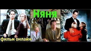Няня / Фильм / Семейный / Вечерний досуг от Кати bysinka2032