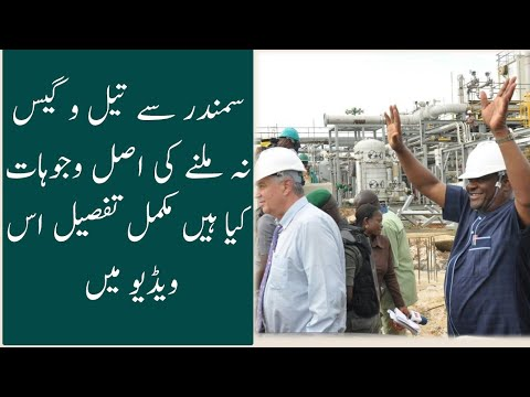 ExxonMobil  Oil Search Stopped In Pakistan Sea Oil And Gas Rigging In Sea