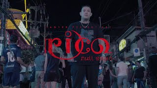 Rico - Null Grad (Official Video)