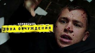 ЧЕРНОБЫЛЬ 3 СЕЗОН! Офицальный трейлер 2019