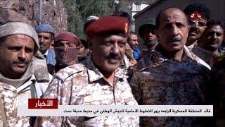 قائد المنطقة العسكرية الرابعة يزور الخطوط الأمامية للجيش الوطني في محيط مدينة دمت