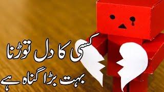 kisi ka dil todna bohat bara gunah hai/ to break someones heart is a sin/ must watch
