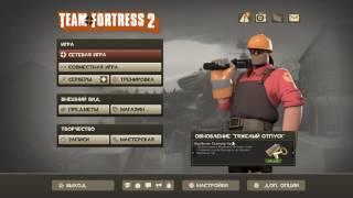 получение премиум аккаунта в Team Fortress 2 (no comens)
