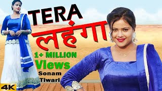 Tera Lehnga | New Haryanvi Song 2017 | Sonam Tiwari | Latest Haryanvi Songs | Haryanvi Hit Song