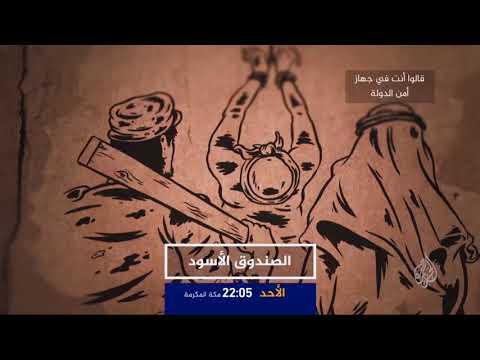 ترويج/ الصندوق الأسود- اليمن.. كيد الأشقاء  - نشر قبل 10 ساعة