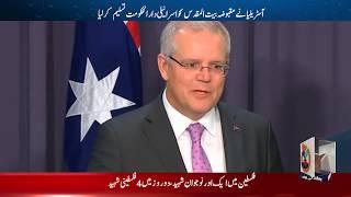 آسٹریلیا نے مقبوضہ بیت المقدس کو اسرائیلی دارالحکومت تسلیم کرلیا-15th Dec 2018