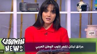 حرائق لبنان تقهر قلوب الوطن العربي