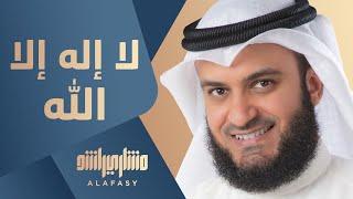 Gambar cover #مشاري_راشد_العفاسي - لا إله إلا الله - Mishari Alafasy La Elah Ela Allah