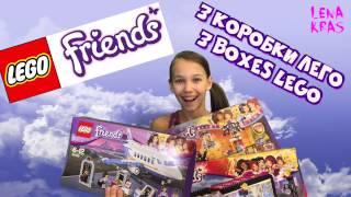 Розпакування 3 коробок Лего друзі / приватним літаком, поп-зірка екскурсійний автобус, парк атракціонів американські гірки