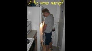 Как мастера-холодильщики кинули клиента (ненормативная лексика)