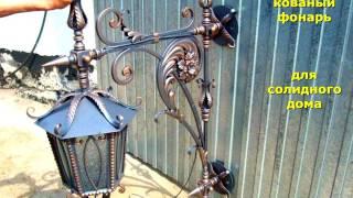 видео ЧП Колесник - кованые светильники, фонари, ковка в Днепропетровске. Фотогалерея