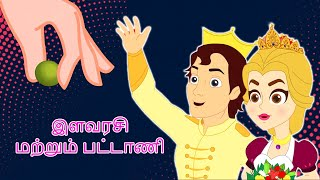 இளவரசி மற்றும் பட்டாணி Princess And The Pea | Fairy Tales In Tamil | Tamil Story For Children