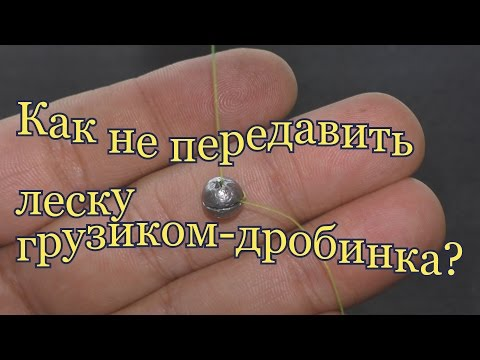 Как закрепить грузило на леске видео