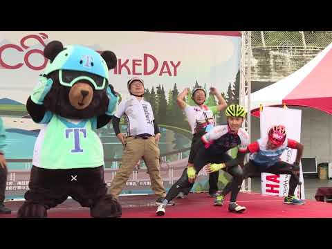 2017自行车嘉年华 3千车友徜徉日月潭(自行车节)