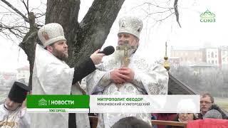 Традиционный Крестный Ход и Великое освящение воды на реке Уж состоялось в западной Украине. thumbnail