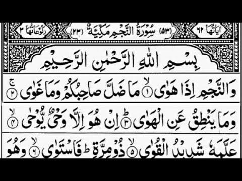 Surah An-Najm (The Star) Full | By Sheikh Abdur-Rahman As-Sudais | With Arabic Text || 53-سورۃ النجم