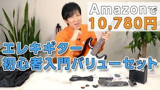 【ギターレビュー】激安エレキギター バリューセット弾いてみた ELT 伊藤 一朗いっくんTV