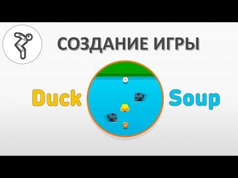 "Делаем игру - ""Duck Soup"""