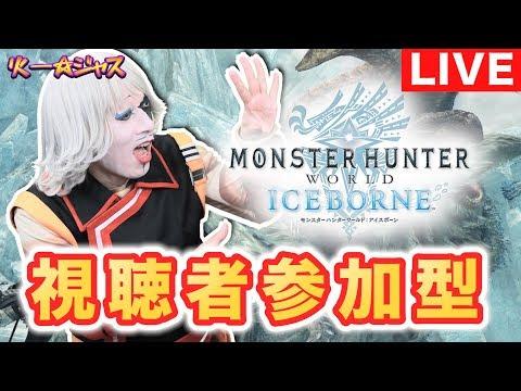 【 MHWI 】モンスターハンターワールド:アイスボーン を視聴者参加型で周回するぞ!!!火ー☆ジャス#79
