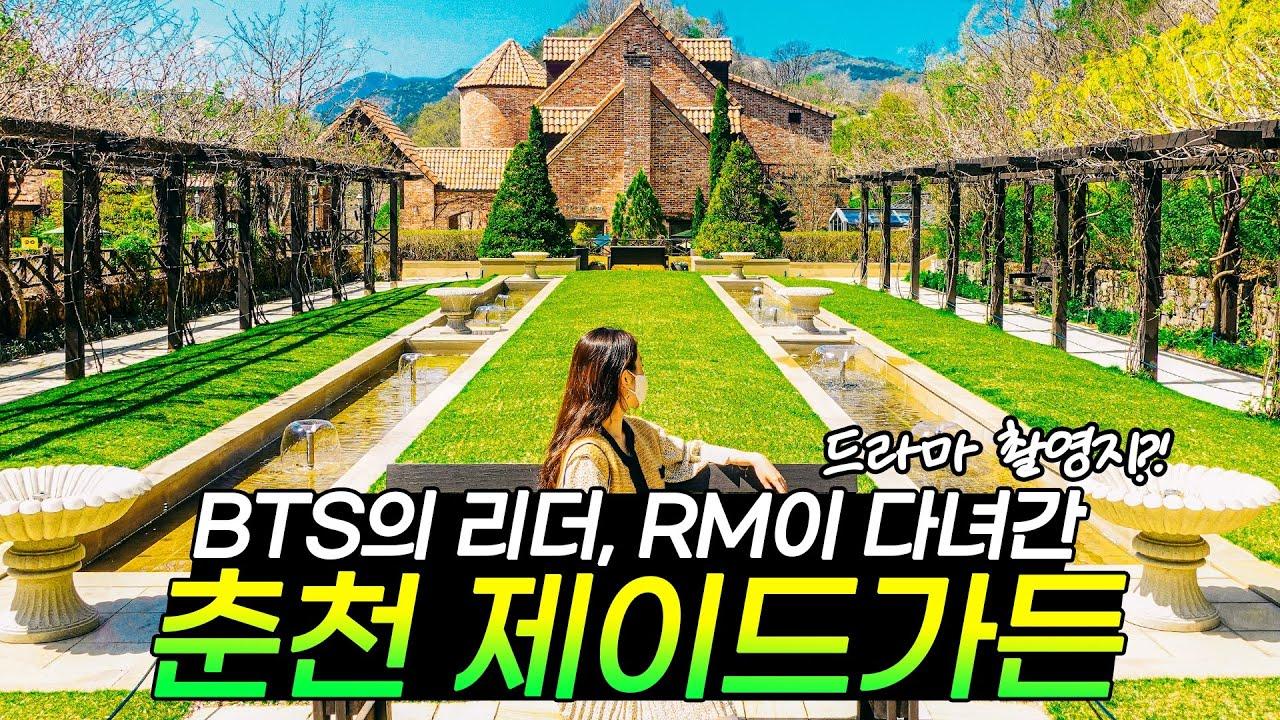 춘천 당일치기 | 🌲 숲속의 작은 유럽풍 정원 (feat. 드라마 촬영지) | #제이드가든 #jadegarden #춘천수목원