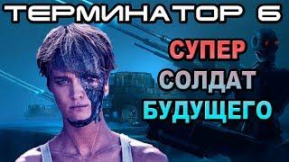 Терминатор 6 суперсолдат будущего [ОБЪЕКТ] The terminator 6 soldier of the future