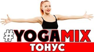 #YOGAMIX | ТОНУС | Тренировка на 50 минут | Йога для всех | Йога для начинающих(Бесплатная подписка на канал - http://sub.katerinabuida.com ▻ Фитнес-йога с Катериной Буйда в Москве - https://goo.gl/sV3yVq ▻ 4..., 2014-08-04T06:42:38.000Z)