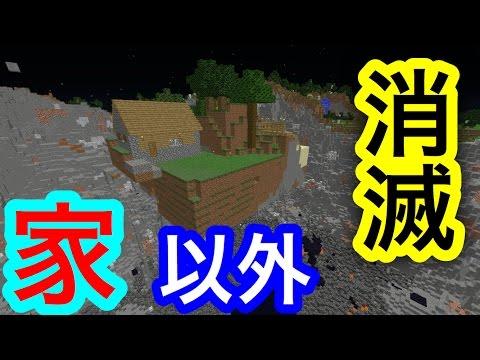 逆に家以外を消滅させたったwwwww #15 - YouTube