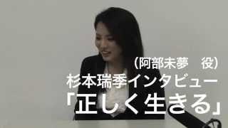 北白川派第五弾 『正しく生きる』 [HP] http://www.tadashikuikiru.com/...