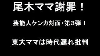 尾木ママがまた謝罪!今度は佐藤ママを「東大ママは時代遅れ」と言った...