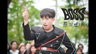 [FBG 0084] FRIES BEFORE GUYS CHU: BOSS M/V (NCT U) of KDC
