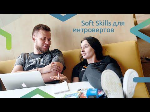 Soft Skills для интровертов, Саша Шинкевич и Никита Дубко