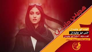 جديد هجيني حزين    سلطنة وطرب    ايوب ابو جليدان و انس ابو جليدان 2019