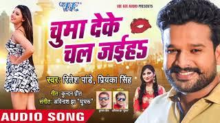 आ गया Ritesh Pandey का नया सुपरहिट गाना - Chumma Deke Chal Jaiha - Superhit Bhojpuri Songs