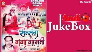 Satsang Ganga Gomti  Full Audio Songs Jukebox  Rajasthani Satsang Bhajan  Bhavru Kha HD