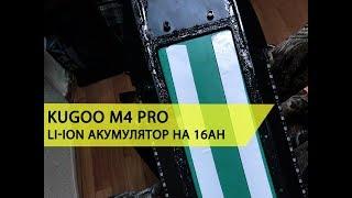 Kugoo M4 Pro - Акумулятор. Правила зберігання літій-іонного акумулятора