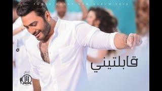 Download Tamer Hosny - Abelteny /تامر حسني - قابلتيني Mp3 and Videos