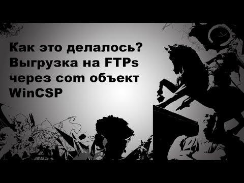 1С FTP. Выгрузка из 1С на FTPs