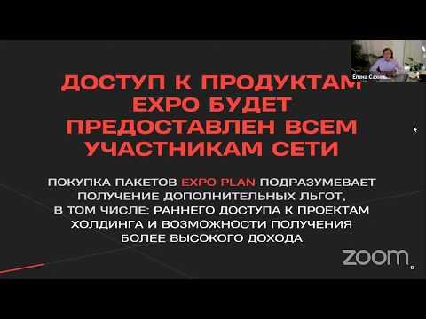 СТАРТ – EXPO (25 мая)