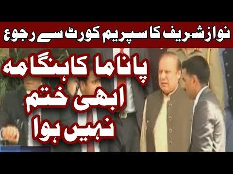 Panama Case Ka Khilaf Nawaz Sharif Ka Supreme Court Sa Rabta - Headlines - 12:00 AM - 16 Aug 2017
