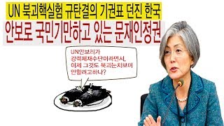 17년10월30일-문재인 안보로 대국민 기만극쇼지랄? UN북괴규탄결의안한국은 기권