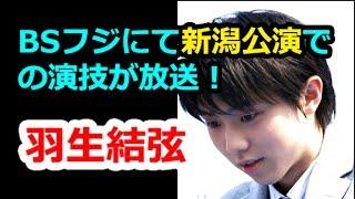 【羽生結弦】BSフジにて新潟公演での演技が放送!羽生結弦#yuzuruhanyu 羽生結弦 検索動画 22