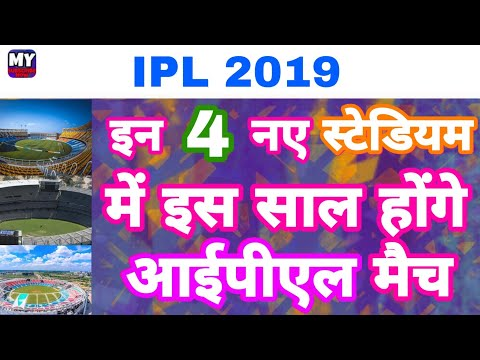IPL 2019 - List Of 4 New Stadiums & Venues Might Introduced In This Season IPL Schedule