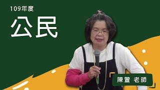 109初等-公民-陳萱-超級函授(志光公職‧函授權威)