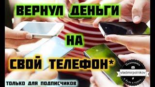 Вернул деньги на телефон - ДЛЯ ПОДПИСЧИКОВ