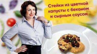 Кето рецепты Стейки из цветной капусты с беконом и сырным соусом