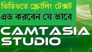 How to Add Scrolling text on Video using Camtasia [Bangla tutorial]