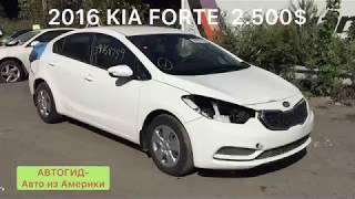 2016 KIA Forte 2.500$ , Автогид Авто из Америки Car export from USA